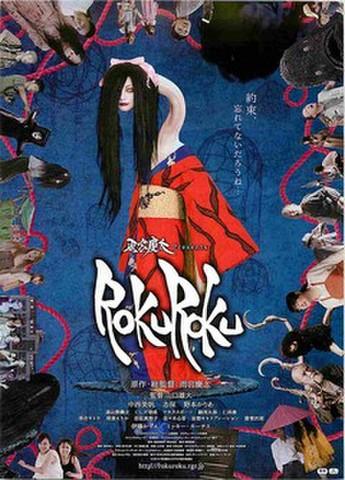 映画チラシ: ROKUROKU