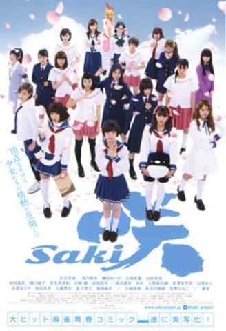 Saki 咲(試写状)