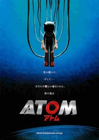 映画チラシ: ATOM アトム(僕は死んだ~)