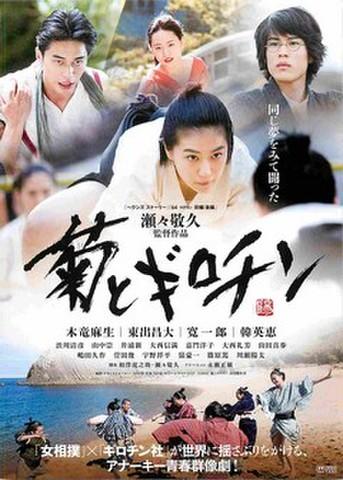 映画チラシ: 菊とギロチン(写真あり)