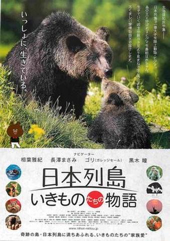 映画チラシ: 日本列島 いきものたちの物語(いっしょに~コピー縦・上写真:ヒグマ)