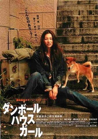 映画チラシ: ダンボールハウスガール(裏面赤)