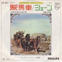 EPレコード077: 駅馬車/シェーン