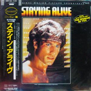 LPレコード643: ステイン・アライヴ