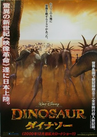映画ポスター1583: ダイナソー