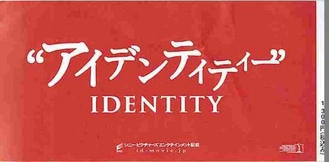 アイデンティティー(半券・シワあり)