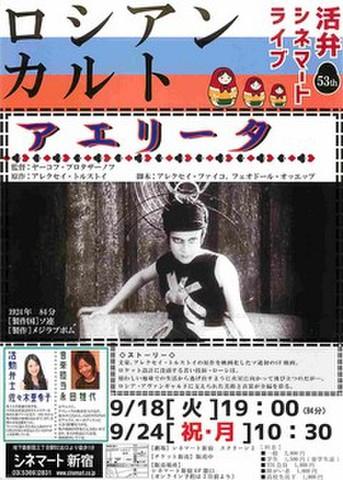映画チラシ: アエリータ(片面・シネマート新宿・活弁シネマートライブ)