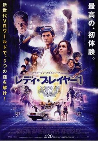 映画チラシ: レディ・プレイヤー1(2枚折)