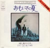 EPレコード097: おもいでの夏
