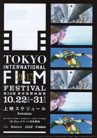 映画チラシ: 第28回東京国際映画祭 上映スケジュール(冊子)
