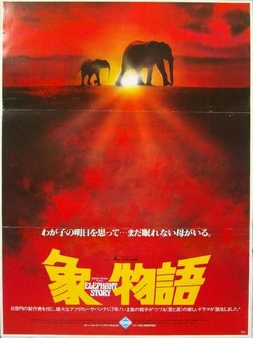 映画ポスター1419: 象物語