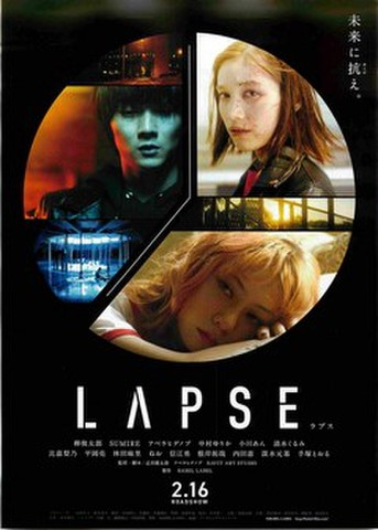 映画チラシ: ラプス