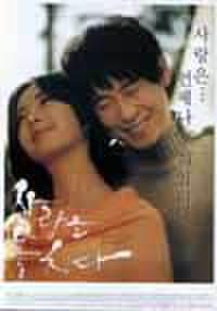 韓国チラシ918: 愛を逃す