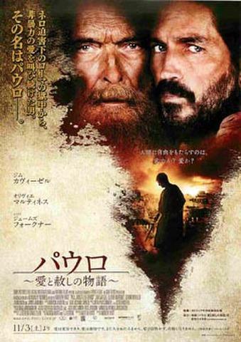 映画チラシ: パウロ 愛と赦しの物語