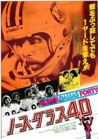 映画チラシ: ノースダラス40