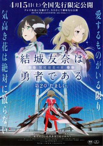 映画チラシ: 結城友奈は勇者である 鷲尾須美の章 第2章「たましい」