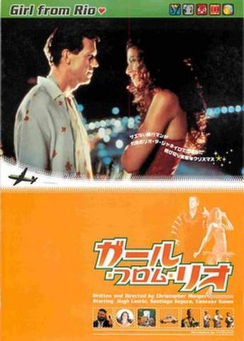 映画チラシ: ガール・フロム・リオ