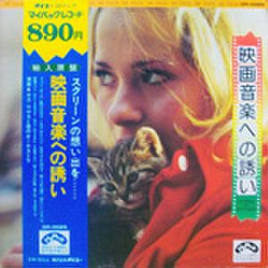LPレコード780: 映画音楽への誘い ファニー・ガール/華麗なる賭け/卒業/禁じられた遊び/何かいいことないか仔猫チャン/他(ジャケットシミあり)