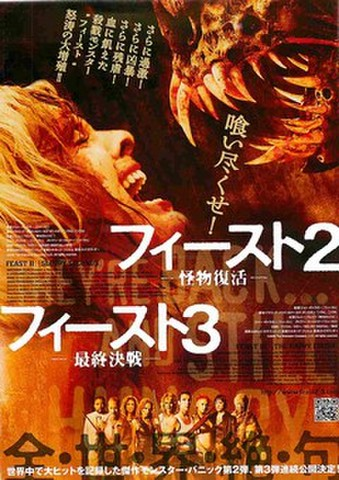 映画チラシ: フィースト2 怪物復活/フィースト3 最終決戦(縦)