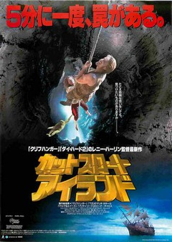 映画チラシ: カットスロート・アイランド
