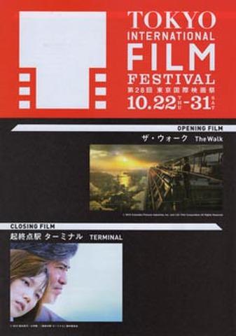 映画チラシ: 第28回東京国際映画祭(3枚折)
