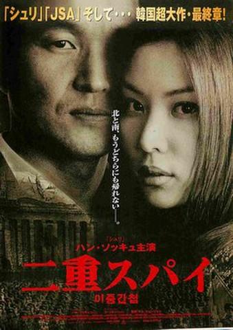 映画チラシ: 二重スパイ(2枚折)