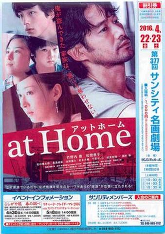 映画チラシ: アットホーム(ホール版・サンシティ名画劇場)