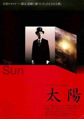 映画チラシ: 太陽(アレクサンドル・ソクーロフ)(邦題黒)