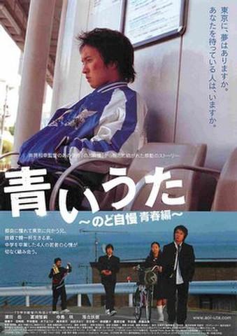映画チラシ: 青いうた のど自慢青春編(題字白)