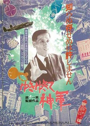 映画チラシ: ゆきゆきて神軍(裏面左上受賞8行)