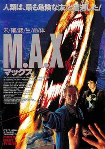 映画チラシ: 未確認生命体マックス