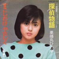 EPレコード008: 探偵物語