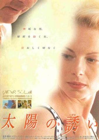 映画チラシ: 太陽の誘い(裏面緑)