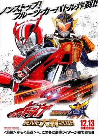 映画チラシ: 仮面ライダー×仮面ライダー ドライブ&鎧武MOVIE大戦フルスロットル(ノンストップ~コピー上)