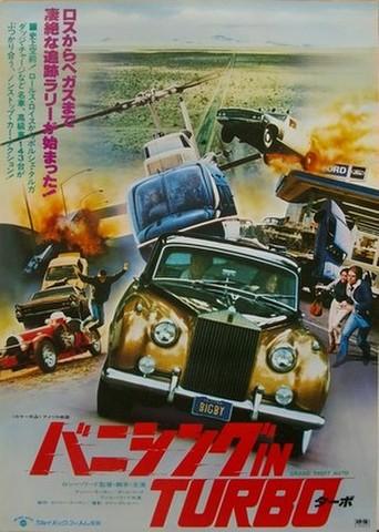 映画ポスター1595: バニシングIN TURBO