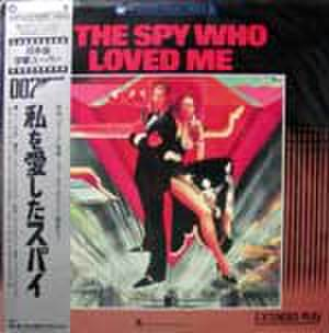 レーザーディスク502: 007 私を愛したスパイ