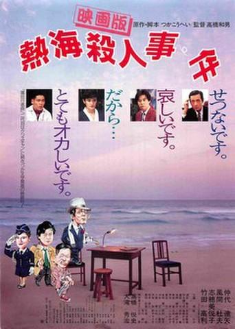 映画チラシ: 熱海殺人事件(題字上)