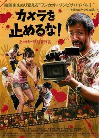 映画チラシ: カメラを止めるな!