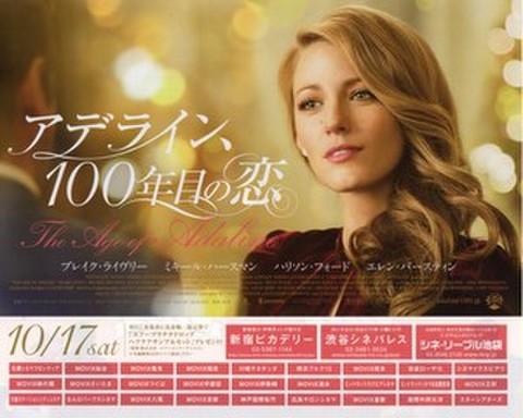 映画チラシ: アデライン、100年目の恋(小型・2枚折)