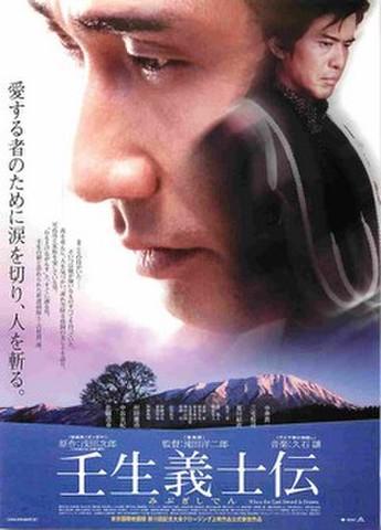 映画チラシ: 壬生義士伝(題字横・題字下)