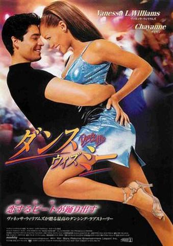 映画チラシ: ダンス・ウィズ・ミー
