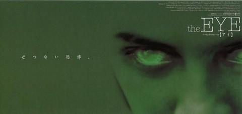 映画チラシ: アイ(小型・ペラ)