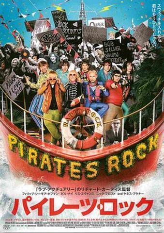 映画チラシ: パイレーツ・ロック