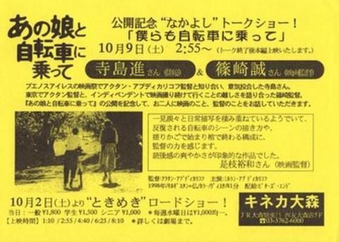 映画チラシ: あの娘と自転車に乗って(小型・単色・片面・キネカ大森)