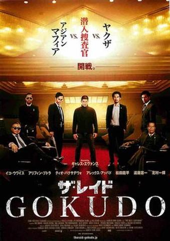 映画チラシ: ザ・レイド GOKUDO