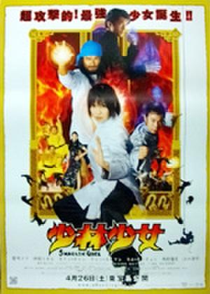 映画ポスター0238: 少林少女