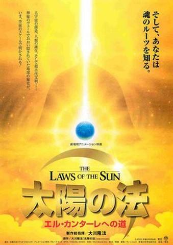 映画チラシ: 太陽の法 エル・カンターレへの道(そして、あなたは~)