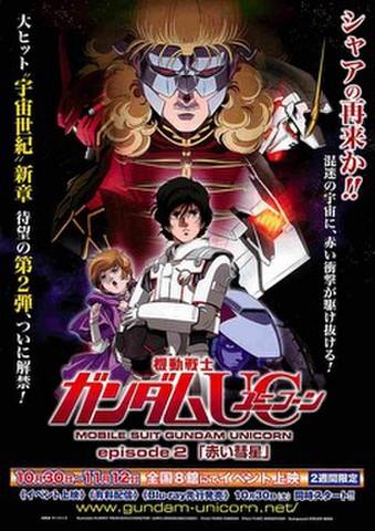 映画チラシ: 機動戦士ガンダムUCユニコーン episode2「赤い彗星」