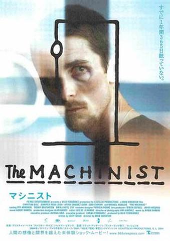 映画チラシ: マシニスト(人物あり)