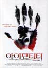 韓国チラシ026: アイデンティティー